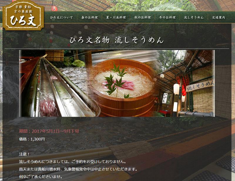 貴船神社流水麵-1.jpg