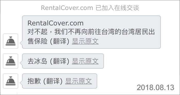 rentalcover停保台灣2018.08.13.jpg