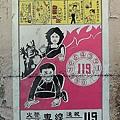 1375949564-民國80年的防火宣傳海報__
