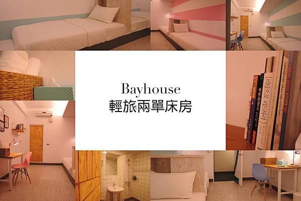 輕旅兩單床房.jpg