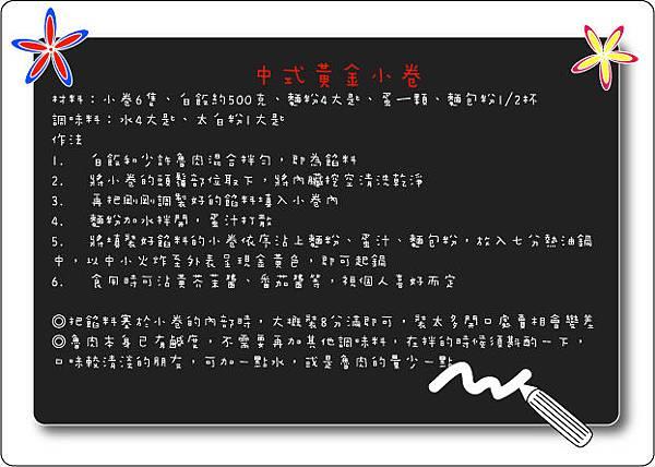 中式黃金小卷.jpg