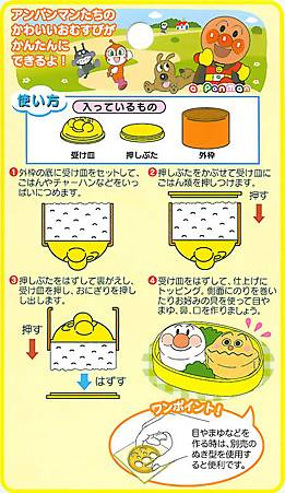 麵包超人押模-2