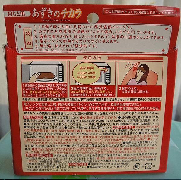 桐灰天然蒸汽眼罩-1