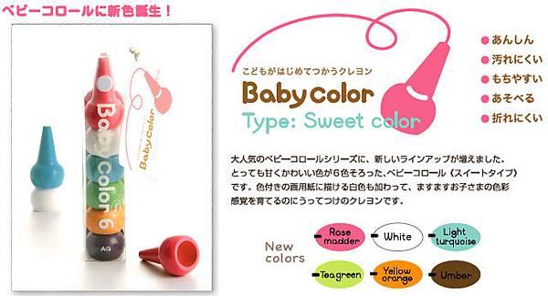BABY COLOR 幼兒安全無毒蠟筆-甜蜜款6色