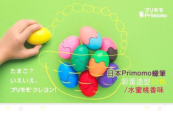 Primomo彩蛋造型無毒蠟筆-12色
