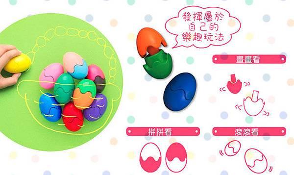 Primomo彩蛋造型無毒蠟筆-12色-2