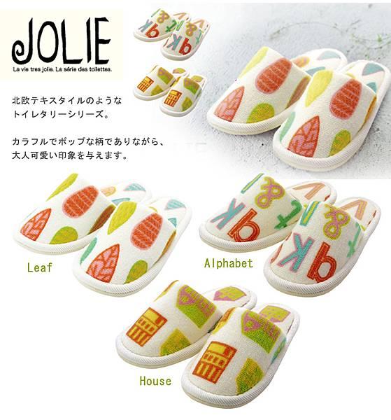 jolie拖鞋-1