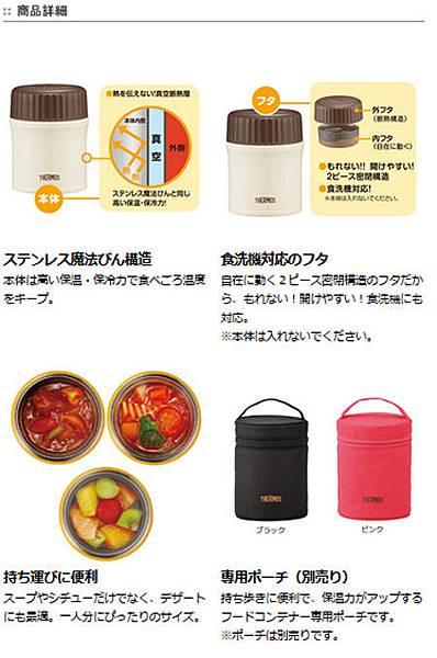 THERMOS 悶燒罐-2