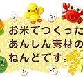 米粘土-2.jpg