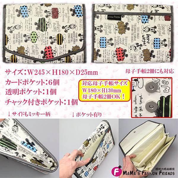 米奇母子手帳包-2.jpg