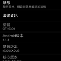 Screenshot_2012-09-09-09-08-03[2]