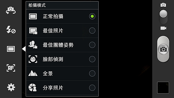 Screenshot_2012-09-12-20-02-33