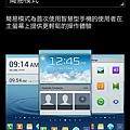 nEO_IMG_Screenshot_2012-09-29-15-49-11