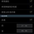 nEO_IMG_Screenshot_2012-09-29-15-49-26