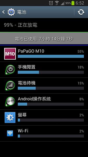 Screenshot_2012-10-17-06-52-59