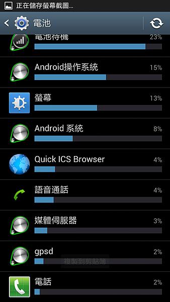 Screenshot_2012-10-22-06-43-54[1]
