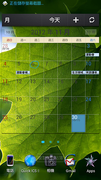 Screenshot_2012-11-06-19-11-07