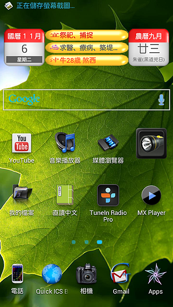 Screenshot_2012-11-06-19-11-04