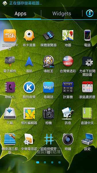 Screenshot_2012-11-06-19-11-18