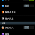Screenshot_2012-11-24-15-04-57