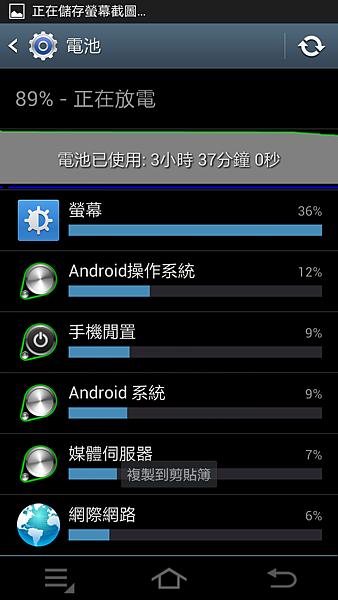 Screenshot_2012-11-24-15-07-52