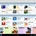 Screenshot_2012-12-04-22-05-37