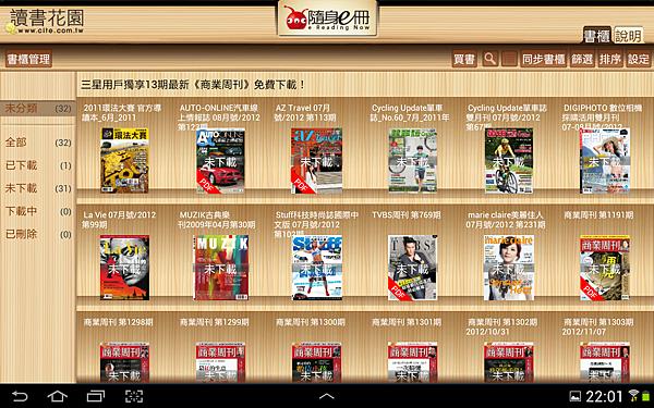 Screenshot_2012-12-04-22-01-43