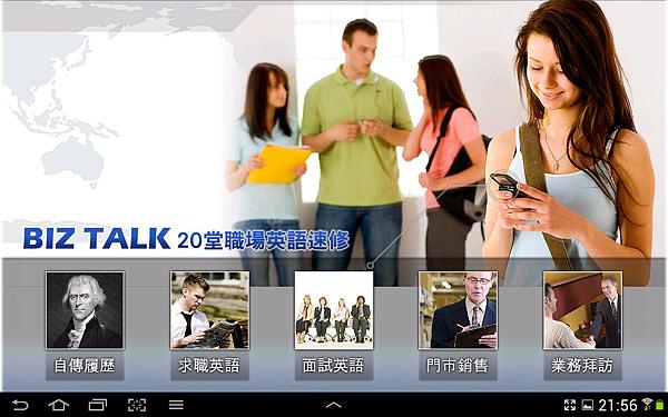 Screenshot_2012-12-04-21-56-54