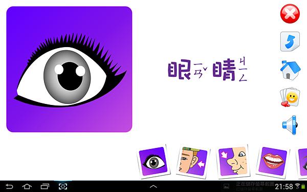 Screenshot_2012-12-04-21-58-30