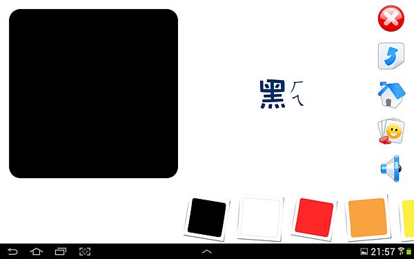 Screenshot_2012-12-04-21-57-54