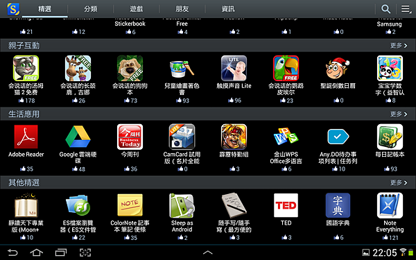 Screenshot_2012-12-04-22-05-21
