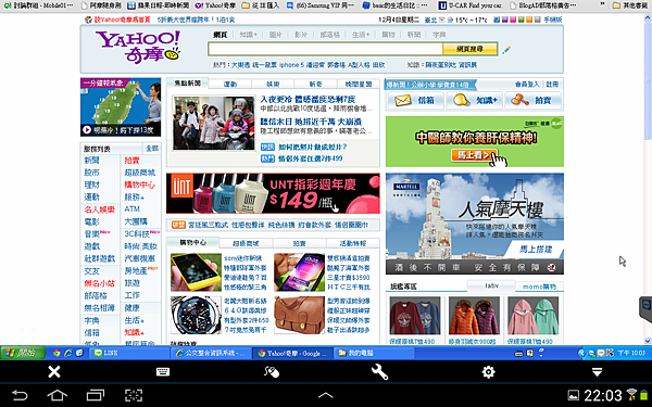 Screenshot_2012-12-04-22-03-37