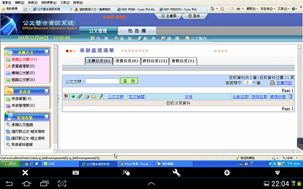 Screenshot_2012-12-04-22-04-03