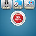 Screenshot_2012-12-07-16-55-38[1]