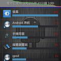 Screenshot_2012-12-10-21-48-59