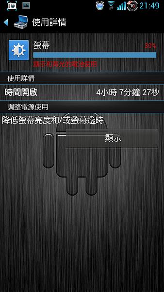 Screenshot_2012-12-10-21-49-13