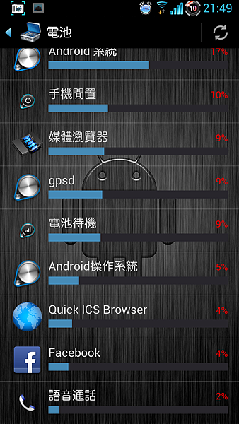Screenshot_2012-12-10-21-49-20