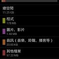 Screenshot_2013-02-04-16-40-11