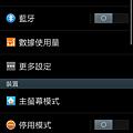 Screenshot_2013-02-04-16-39-07