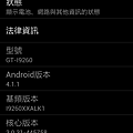 Screenshot_2013-02-04-16-38-40