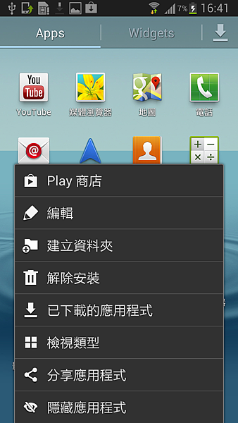 Screenshot_2013-02-04-16-41-09