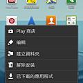 Screenshot_2013-02-04-16-41-09