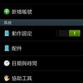 Screenshot_2013-02-04-16-38-45
