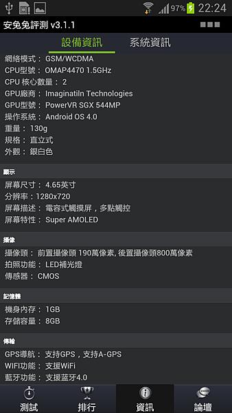 Screenshot_2013-02-04-22-24-31