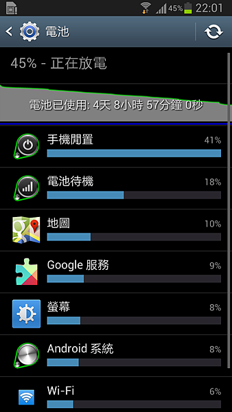 Screenshot_2013-02-14-22-01-47