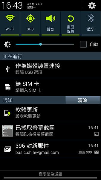 Screenshot_2013-02-04-16-43-23
