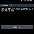 Screenshot_2013-02-14-22-32-03