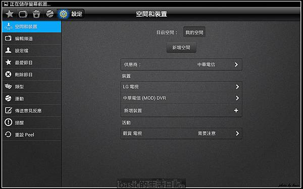 nEO_IMG_Screenshot_2014-03-02-21-55-34