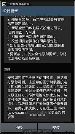 nEO_IMG_Screenshot_2014-03-04-14-18-50