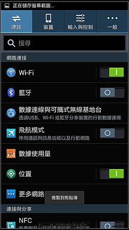 nEO_IMG_Screenshot_2014-03-04-18-10-26